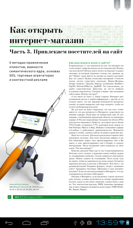 Android Системный администратор Screen 14