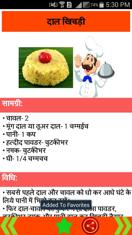 Hindi Recipes 1.25 Screen 6