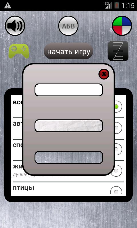 Android Поиск слов Screen 4