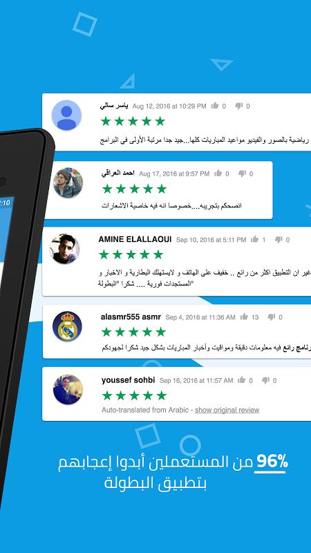 Android البطولة ⚽ Elbotola Screen 7