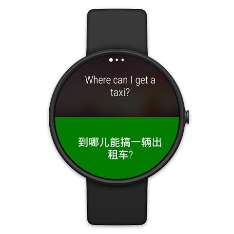 Microsoft Translator 3.1.250 Screen 11