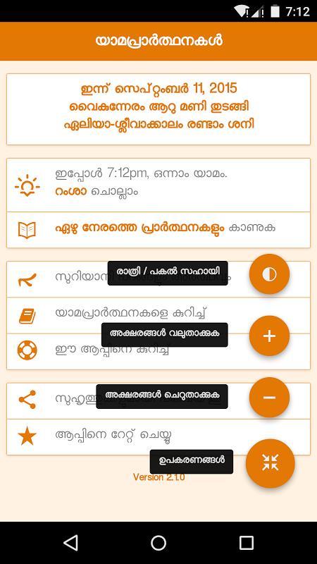 SyroMalabar YaamaPraarthanakal APKs | Android APK