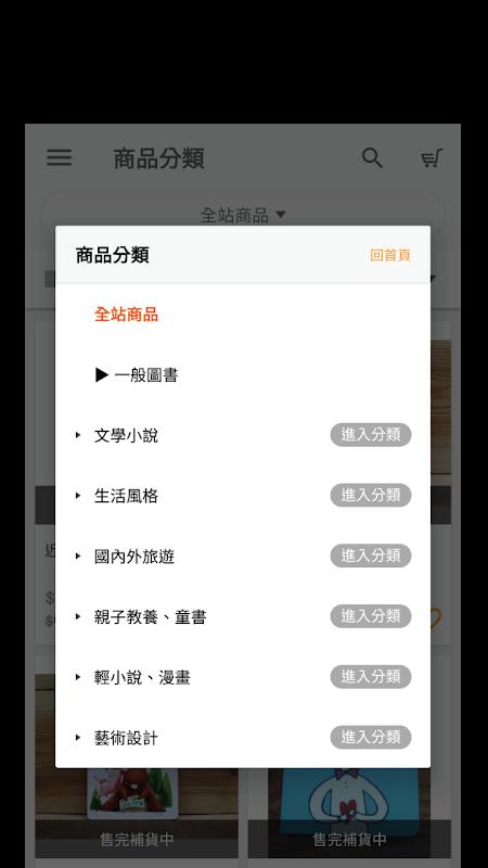 墊腳石樂購家-圖書文具專賣 2.36.7 Screen 1