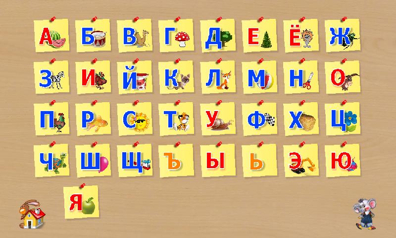 Android 1А: Изучаем алфавит, для детей Screen 11