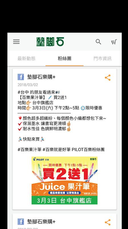 墊腳石樂購家-圖書文具專賣 2.36.7 Screen 3