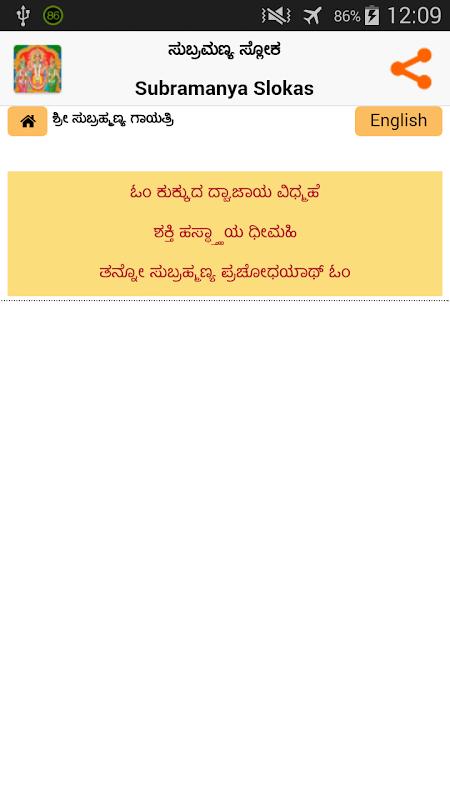 Murugan Sloka - Kannada 2.0.1 Screen 5