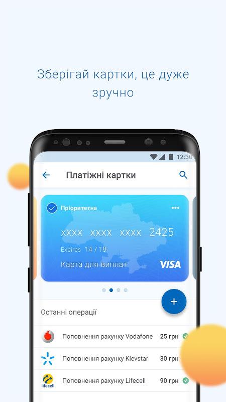EasyPay - платежі онлайн 4.0.18 Screen 4