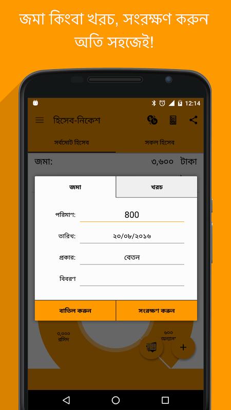 Bangla Bookkeeper 1.31 Screen 1