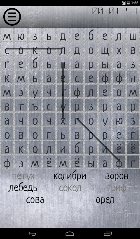 Android Поиск слов Screen 12