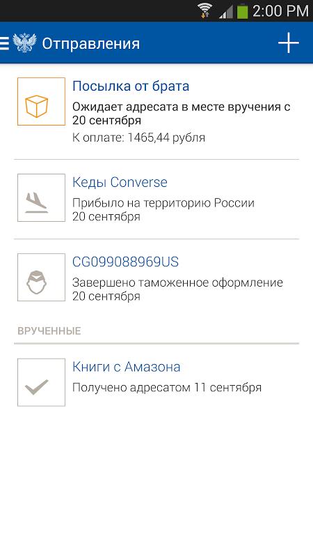 Почта России 3.1.2 Screen 3