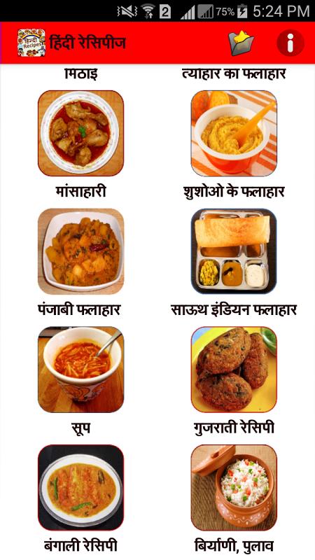Hindi Recipes 1.25 Screen 3