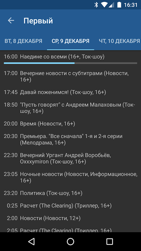 IPTV Pro 3.4.6 Screen 5