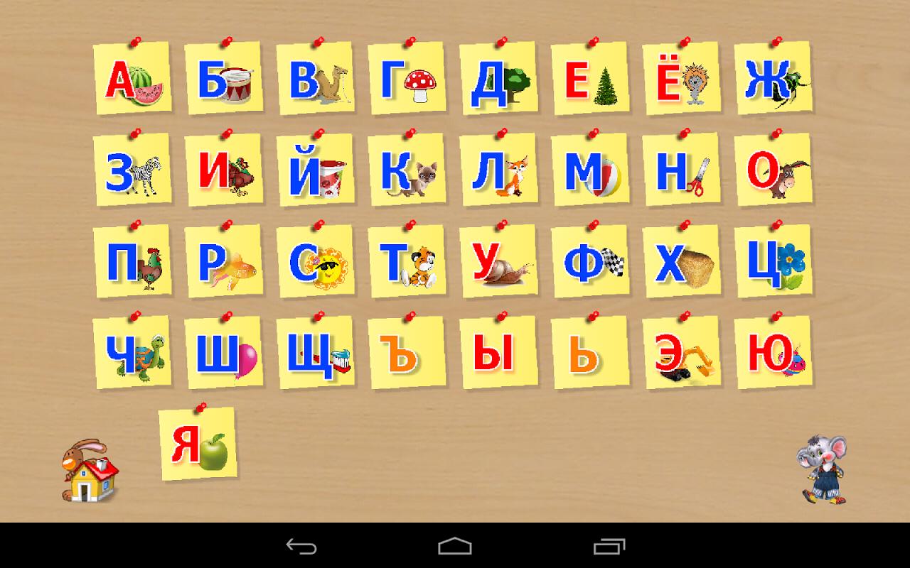 Android 1А: Изучаем алфавит, для детей Screen 6