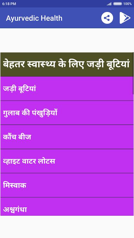 Android Ayurvedic Health Screen 3