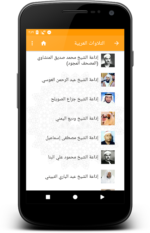 Android Quran radio by EDC Screen 4