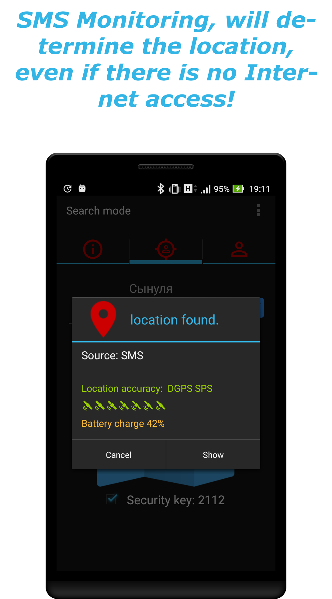 Android GPS Phone Tracker Spy Screen 1