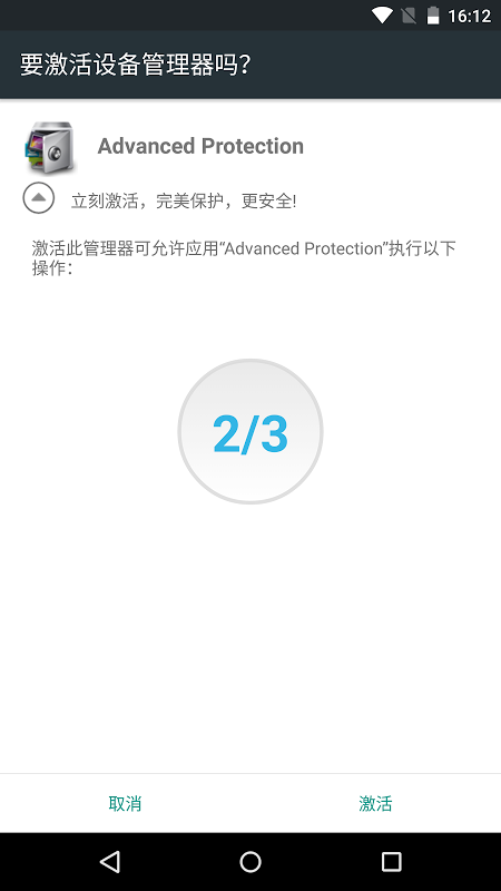 Advanced Protection ☞ AppLock 1.7 Screen 5