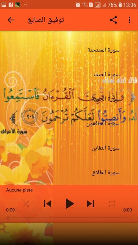 Android المكتبة الصوتية للقرآن الكريم Quran mp3 Screen 1