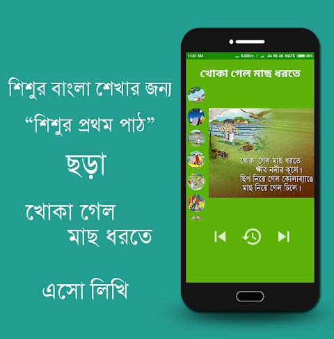 Android শিশুর প্রথম পাঠ : Bengali Kids App Screen 5