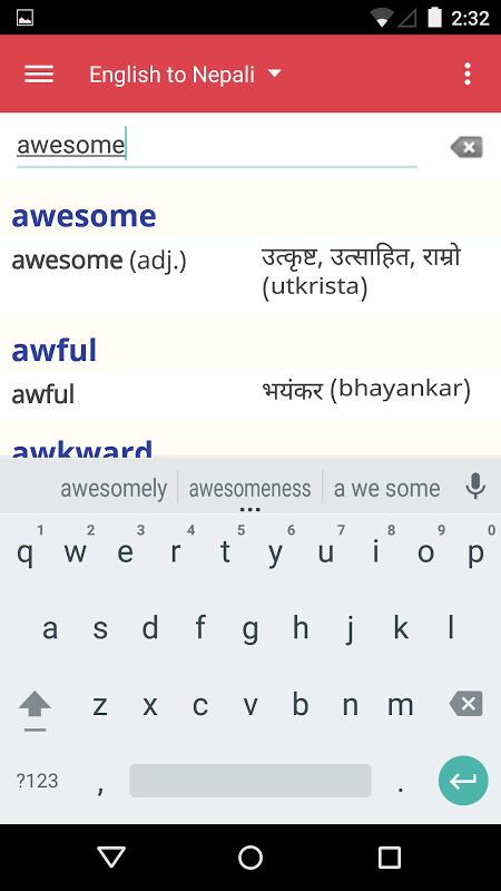 Hamro Dictionary 4.1.1 Screen 1