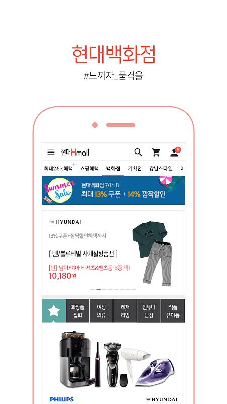 Hyundai hmall 5.5.7 Screen 3