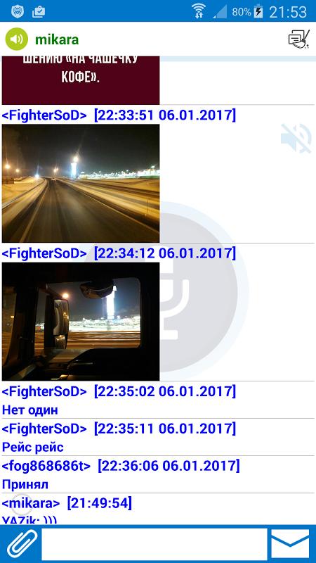 Online PTT Walkie-talkie 1.1.54 Screen 8