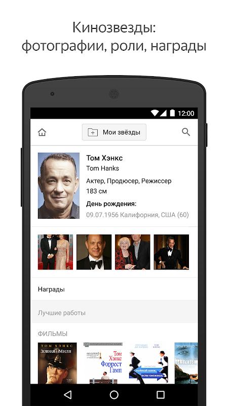 КиноПоиск 4.5.4 Screen 5