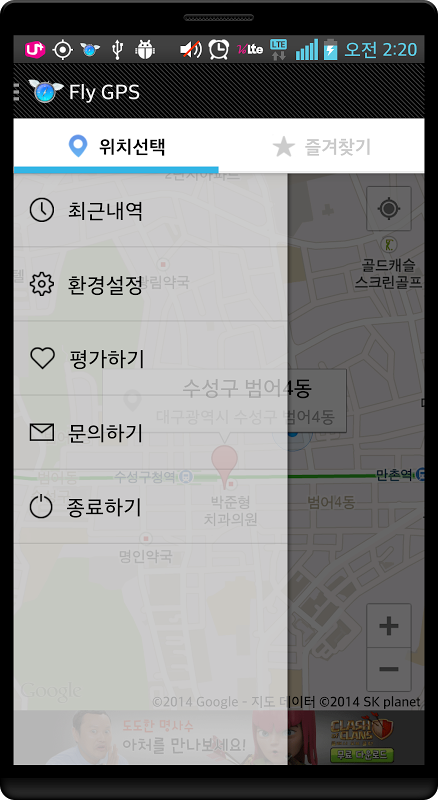 fly gps 5.0.5 apk download