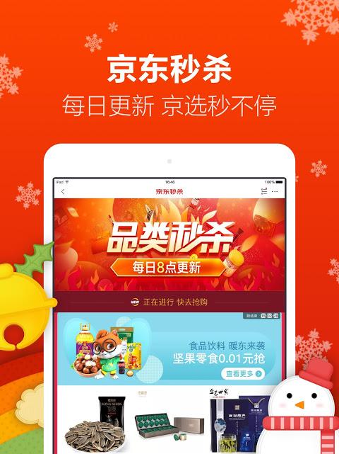 京东-618全球年中购物节 8.1.0 Screen 1