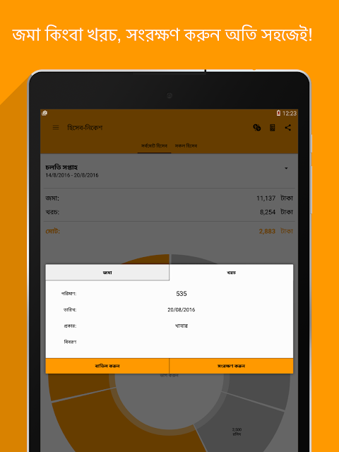 Android Bangla Bookkeeper Screen 6