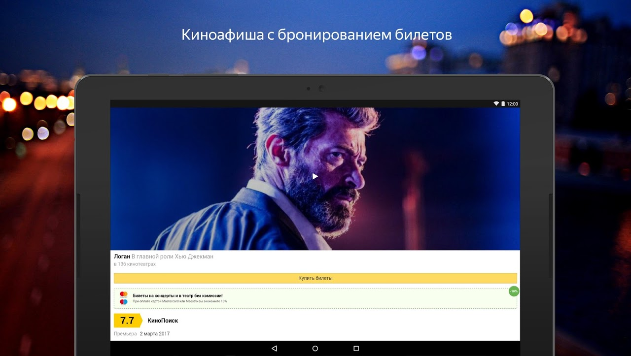 Android Yandex Screen 4
