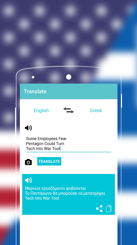 English to Greek Dictionary 4.1 Screen 6
