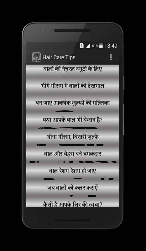 Android Hair Care Tips in Hindi Screen 4