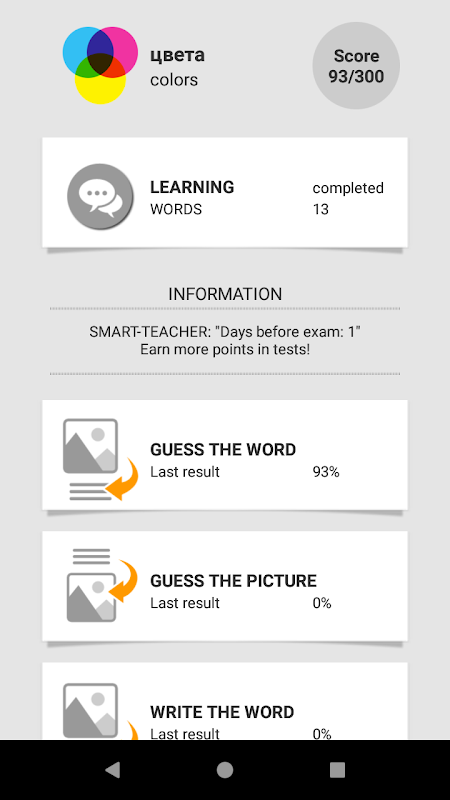 Android Learn Russian words with Smart-Teacher Screen 4