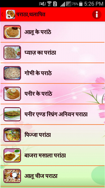 Hindi Recipes 1.25 Screen 5