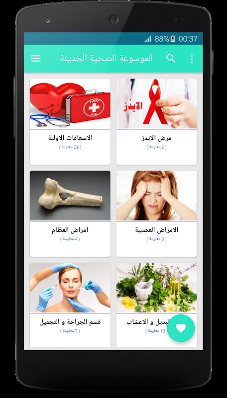 الموسوعة الصحية الحديثة 4.0 Screen 2