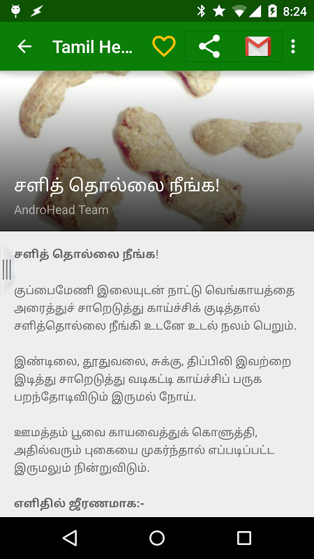 Tamil Health Tips 1.6 Screen 5