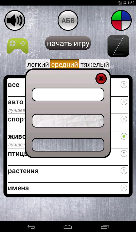 Android Поиск слов Screen 14
