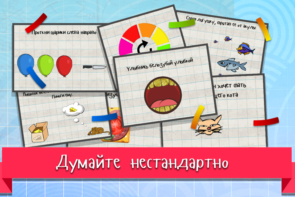Android мастер логики 2 v1.0.7 Screen 1