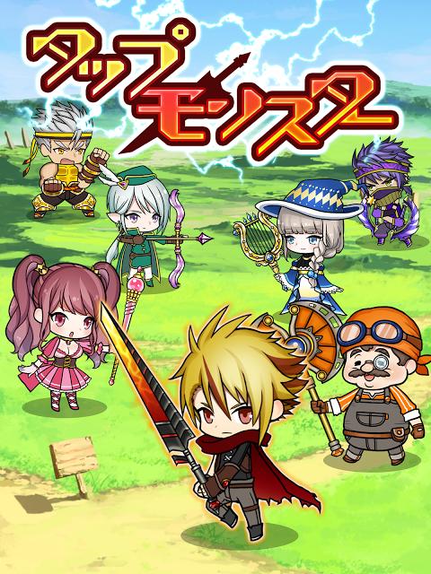タップモンスター◆タップだけの簡単本格RPG/タプモン 1.0.6 Screen 5