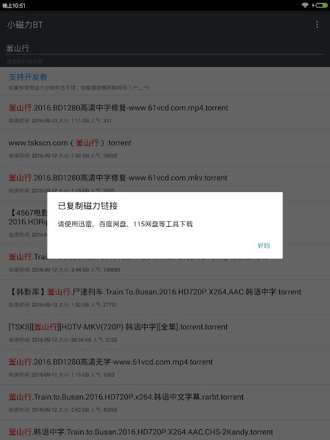 Little Magnet BT Pro 4.5.3 Screen 8