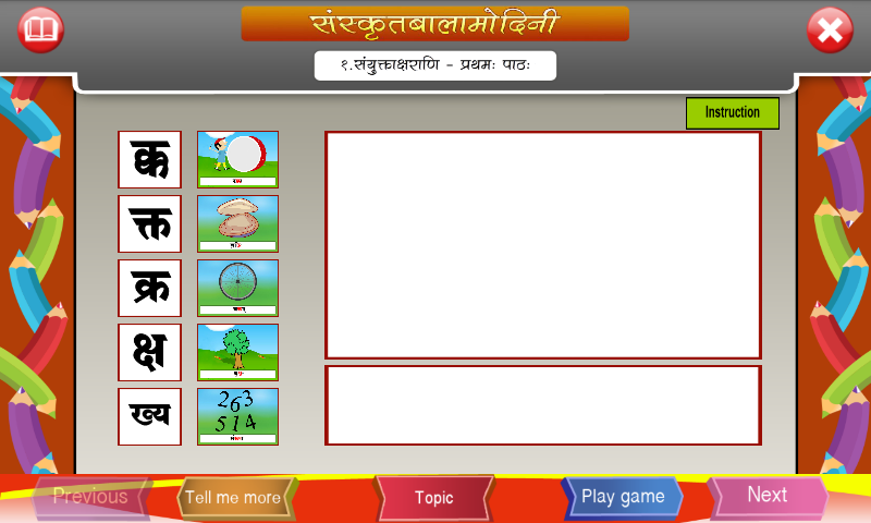 Android Sanskrit Compound Letters Screen 1