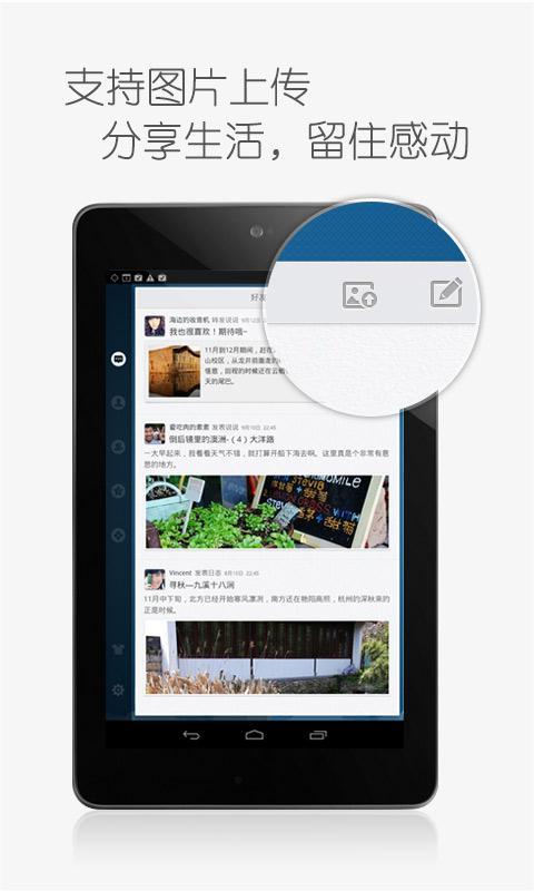 QQ HD(平板专用,Pad也能视频通话、语音对讲!) 3.0.1 Screen 2