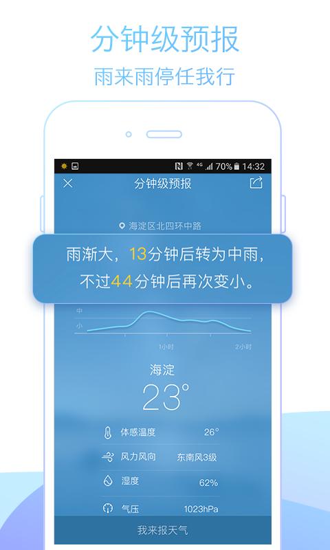 天气通 2.3 Screen 1