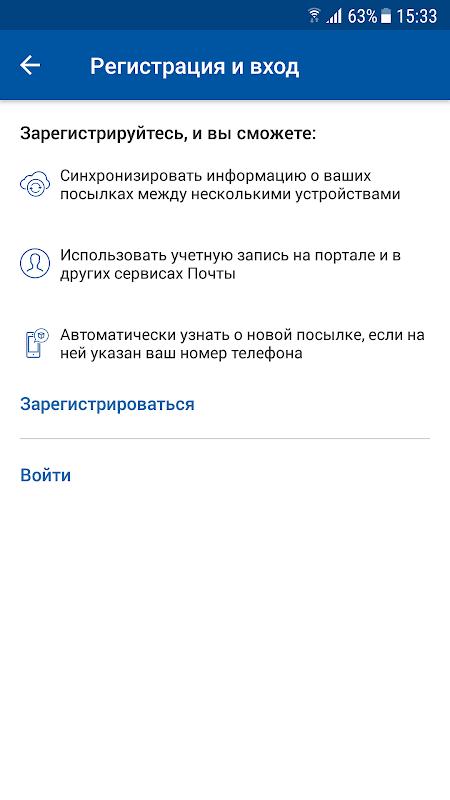 Почта России 4.8.1 Screen 4