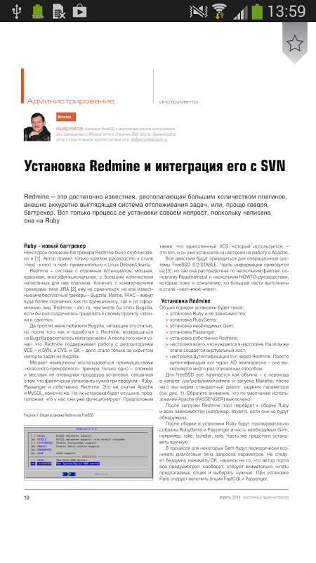 Android Системный администратор Screen 5