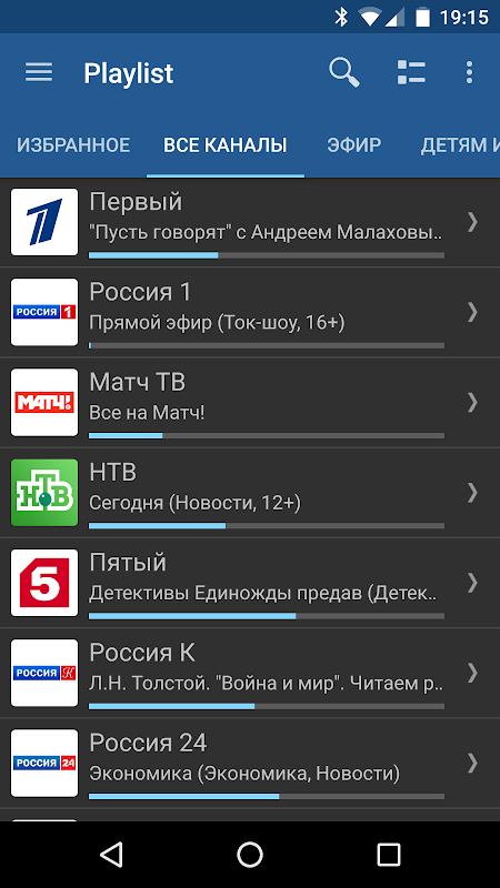 Android IPTV Screen 5