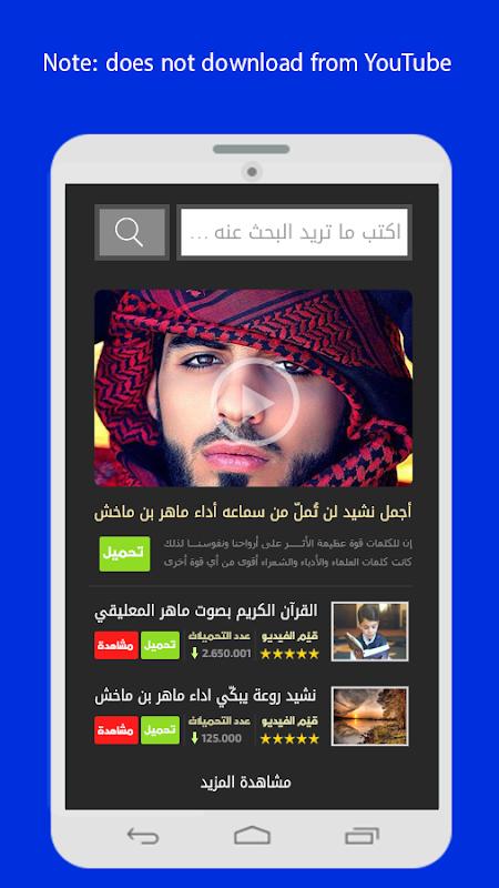 تطبيق تحميل الفيديو الأزرق 1.1.2 Screen 2