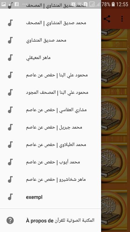 Android المكتبة الصوتية للقرآن الكريم Quran mp3 Screen 4