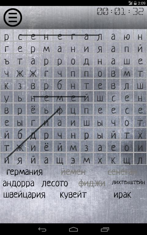 Android Поиск слов Screen 7